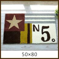 ボリュームたっぷり玄関マット/マテオ50×80cm