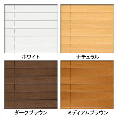 【ウッドブラインド(WOODBLIND)木製カラー見本】