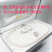 宇和島真珠花珠パールネックレス9.0-9.5mmホワイトピンク