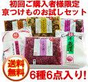 (秋冬)【送料無料】SH15 初回ご購入者様限定京つけものお試しセット...