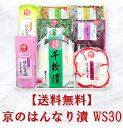 WS30 京漬物ギフト(秋冬)     お歳暮 千枚漬 千枚漬け しば漬け 京都 大原 漬け物 漬物 詰め合わせ プレゼント 京漬物 漬け物 漬物 詰め合わせ 京つけもの すぐきギフト セット 送料無料 はんなり漬 土井志ば漬本舗