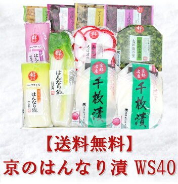 WS40 京漬物ギフト(秋冬)  お歳暮 年賀 京都 大原 漬け物 漬物 詰め合わせ プレゼント つけもの しば漬 すぐき 千枚漬 ギフト セット 送料無料 はんなり 土井志ば漬本舗
