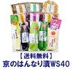 京のはんなり漬WS40送料無料セット人気のはんなり漬や定番のお漬物12種12点入り♪