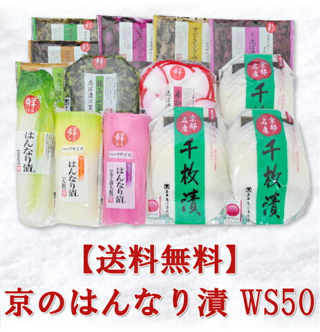 WS50 京漬物ギフト(秋冬) 歳暮 年賀 京都 大原 漬け物 漬物 詰め合わせ プレゼント つけもの しば漬 すぐき 千枚漬 ギフト セット 送料無料 はんなり 土井志ば漬本舗