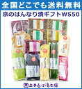 WS50 京漬物ギフト(春夏)  お中元 敬老 御歳暮 京都...