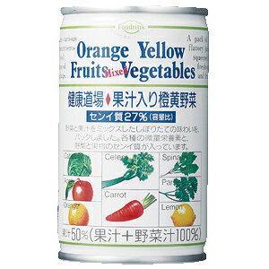 健康道場 果汁入り橙黄(とうおう)野菜