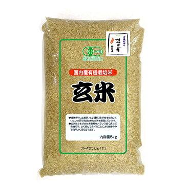 有機玄米(ササニシキ) 5kg