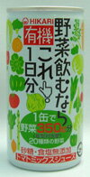 Vegetable drink this 1 day minute Pack 30 pieces