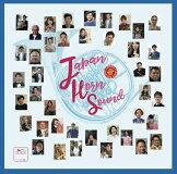 """ホルンCD/ホルンアンサンブル""""JapanHornSound""""/ジャパンホルンサウンド"""
