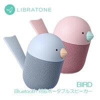 リブラトーンBIRD