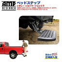 【AMP RESEARCH(エーエムピーリサーチ)正規代理店】ベッドス...