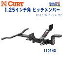 【CURT (カート)正規代理店】 Class 1 ヒッチメンバー3/4イン...