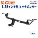 【CURT (カート)正規代理店】 Class 1 ヒッチメンバーレシー...