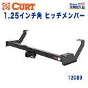 【CURT (カート)正規代理店】 Class 2 ヒッチメンバーレシー...