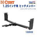 【CURT (カート)正規代理店】 Class 2 ヒッチメンバー3/4イン...