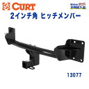 【CURT (カート)正規代理店】 Class 3 ヒッチメンバーレシー...