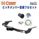 【CURT (カート)正規代理店】 Class 3 ヒッチメンバー 配線フ...