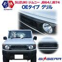 【GI★GEAR(ジーアイギア)社製】スズキ ジムニーJB64/JB74 OE...