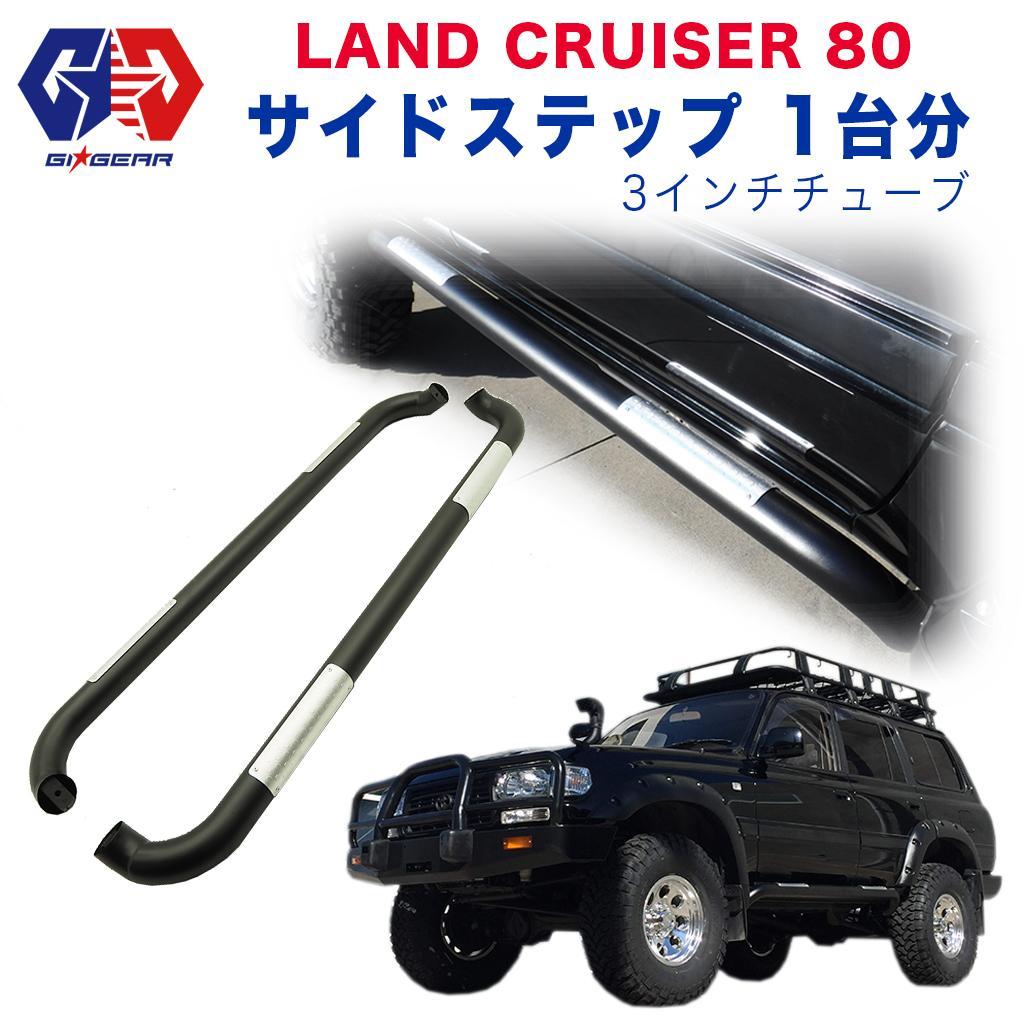 外装・エアロパーツ, サイドステップ GIGEAR() 80 3 TOYOTA Land Cruiser LC80 1989-1995