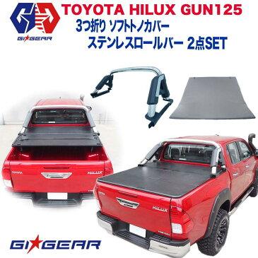 【GI★GEAR (ジーアイ・ギア) 社製】HILUX REVO GUN125 ハイラックス レボ 3つ折り ソフト トノカバー / ステンレス ロールバー オフロードパーツ2点セット 125系
