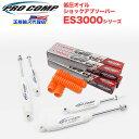 【PROCOMP 正規輸入代理店】プロコンプ ES3000 ショック 1台...