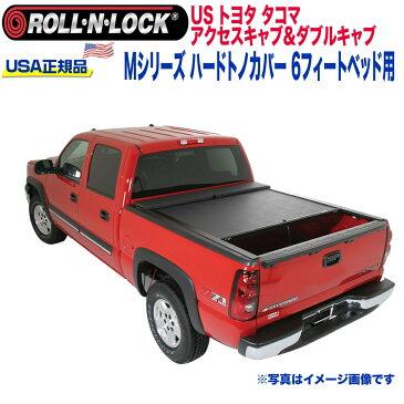 【Roll-N-Lock (ロールンロック) USA正規品】ハードトノカバー ビニール製格納式 Mシリーズ6フィートベッド用 ブラックUSトヨタ タコマ アクセスキャブ/ダブルキャブ 2005年〜2015年