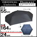 折りたたみ傘 55cm 55センチ 折り畳み傘 軽量 コンパ...