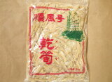 乾筍 塩蔵メンマ 2kg