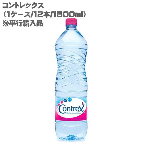 コントレックス 1ケース/12本/1500ml Contrex【並行輸入品】
