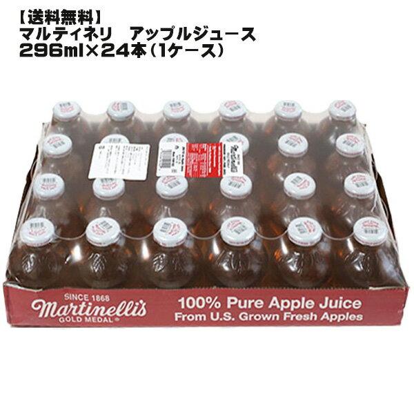 マルティネリ アップル ジュース 瓶296ml:1ケース(24本入)【 大人気 リンゴジュース りんご お洒落 コストコ オンライン プレゼント】