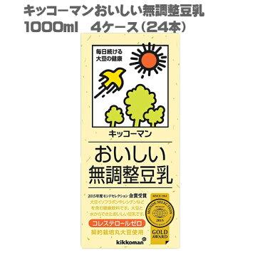 【送料無料】 キッコーマン おいしい無調整豆乳 1000ml 4ケース 24本
