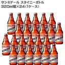 【海外ビール】サンミゲール スタイニー 330ml瓶(1ケース/24本)【フィリピン ビール】