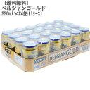 【送料無料】 ベルジャンゴールド 330ml 缶 1ケース (24缶入)【ベルギー コストコ ビアテイストリキュール 大人気 父の日】