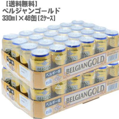 【送料無料】 ベルジャンゴールド 330ml 缶 2ケース (48缶)【ベルギー コストコ ビアテイストリキュール 大人気 父の日】