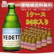 【送料無料】【ベルギービール】ヴェデット・エクストラ・ホワイト 330ml瓶 【1ケース/24本】【発泡酒・ホワイトビール】