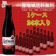 【送料無料】【ベルギービール】リーフマンス 250ml瓶【1ケース/24本】【フルーツビール】【発泡酒】