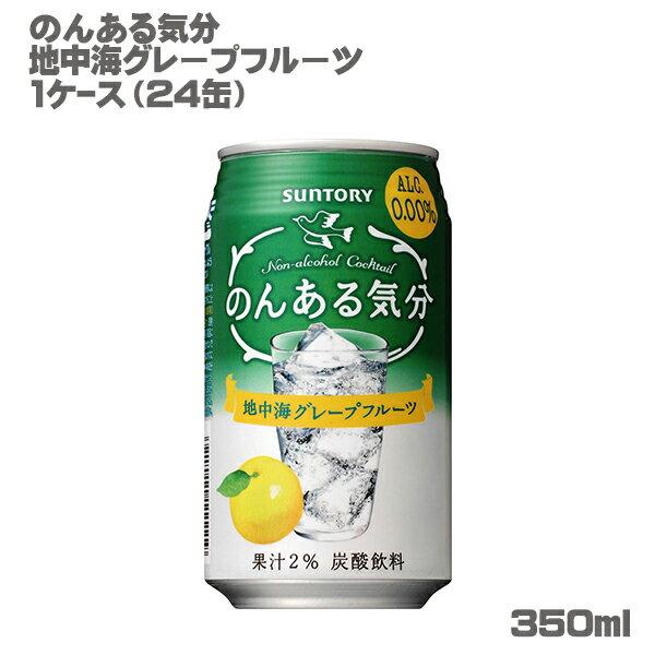 【ノンアルコール】サントリー のんある気分 地中海グレープフルーツ 350ml缶(1ケース/24缶入り)