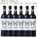 【6本セット】ロベティア テンプラニーリョ 赤 スペイン 750ml【ワインセット スペイン 赤ワイン オーガニック 大人気 ビオ BIO 】