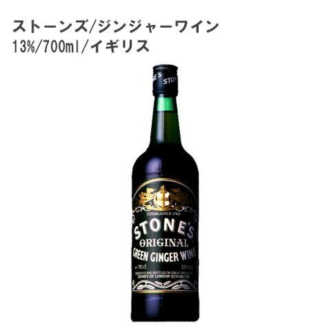 【甘味果実酒】ストーンズ ジンジャーワイン 13% 700ml【イギリス】
