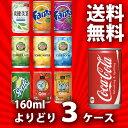 Cola160_yoridori3_1