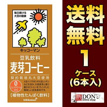 【送料無料】 キッコーマン 豆乳飲料 麦芽コーヒー 1000ml 1ケース 6本