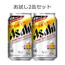 [送料無料][数量限定][お試しセット]アサヒ スーパードライ 生ジョッキ缶 340ml×2缶セット[まるで生ジョッキのうまさ 340ml 缶 ビール ]