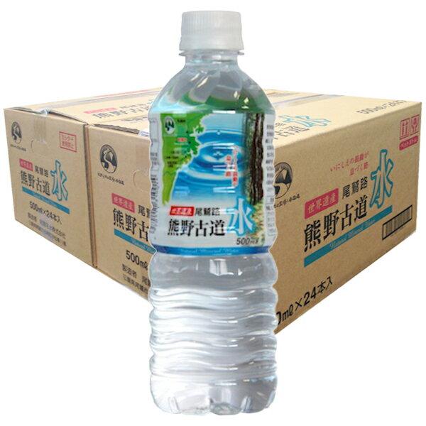 天然水 尾鷲名水熊野古道水500mlPET(2ケース/48本) 水48本500mlナチュラルミネラルウォーター和歌山軟水人気美