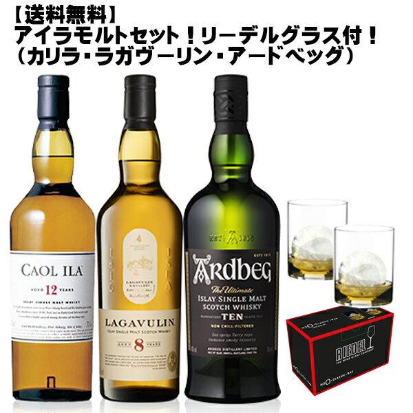 ウイスキー, 飲み比べセット 3 12 8 10