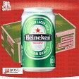 【送料無料】ハイネケン Heineken 350ml 缶(2ケース/48缶入り)
