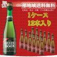 【送料無料】【ベルギー発泡酒】ブーン・グース 375ml瓶 【1ケース/12本】【ランビックビール】
