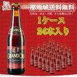 【送料無料】【ベルギービール】ローデンバッハ・グランクリュ 330ml 瓶【1ケース/24本】【レッドビール】
