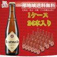【送料無料】【ベルギービール】ウェストマール・トリプル 330ml 瓶【1ケース/24本】【トラピストビール】