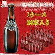 【送料無料】【ベルギービール】オルヴァル 330ml 瓶【1ケース/24本】【トラピストビール】