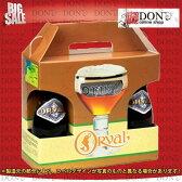 【送料無料】【ベルギービール】【ギフトセット】 オルヴァルギフト(2本入り)【オルヴァル専用グラス1個付き】【W6】